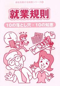 syugyoukisoku2014