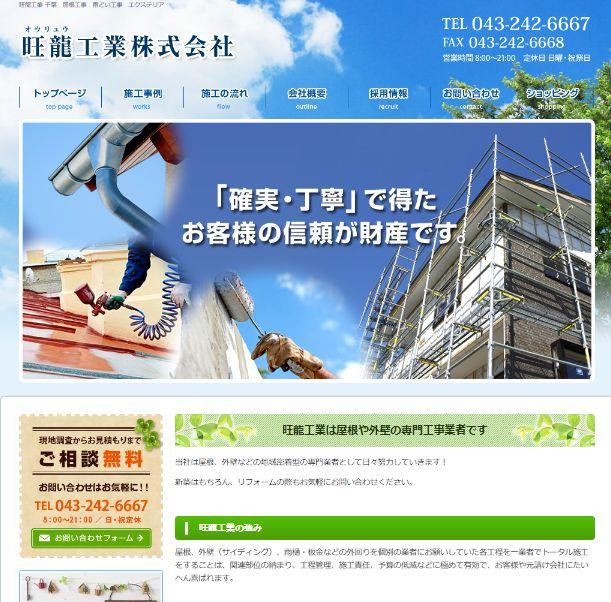 旺龍工業株式会社